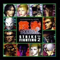 Tekken 2 Strike Fighting vol.2